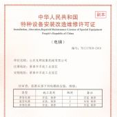 电梯安装维修资质 elevator license for installation/ maintenance(original)